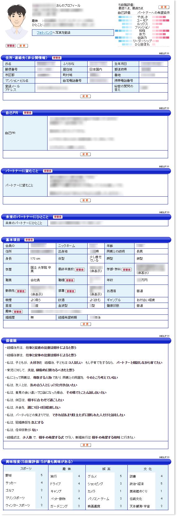 恋愛・結婚情報サービス エンジェル プロフィール画面