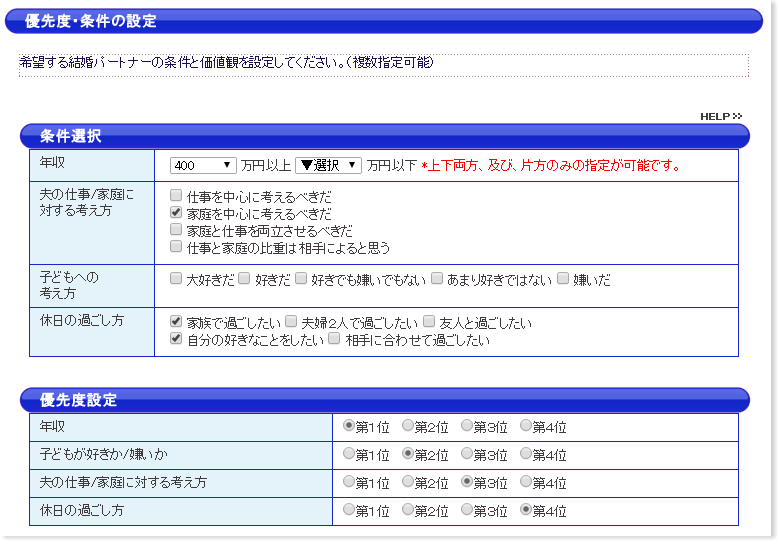 恋愛・結婚情報サービス エンジェル 希望条件設定画面