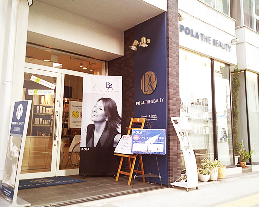 POLA THE BEAUTY 野田阪神店