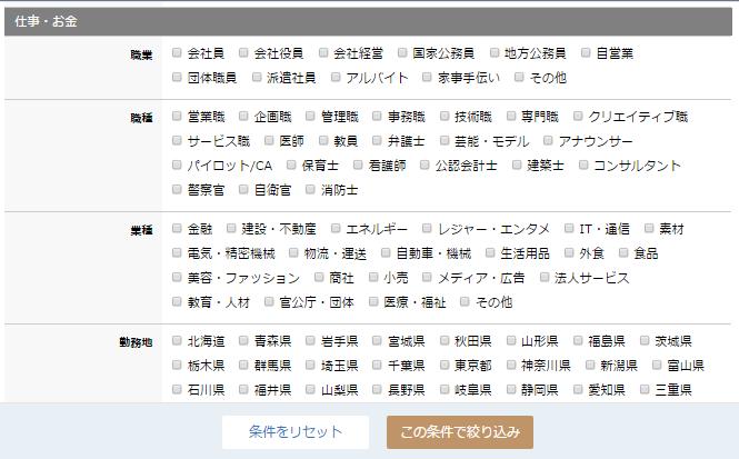 エキサイト婚活検索画面