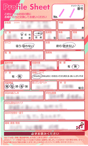 婚活パーティーのプロフィールカード見本