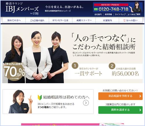 "IBJメンバーズの20代男女限定プラン口コミ"""