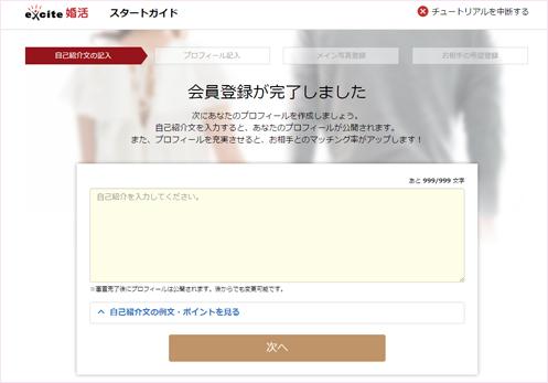 エキサイト自己pr登録