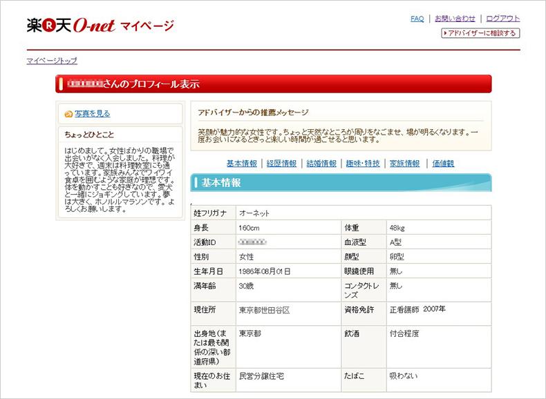 オーネットのプロフィール画面
