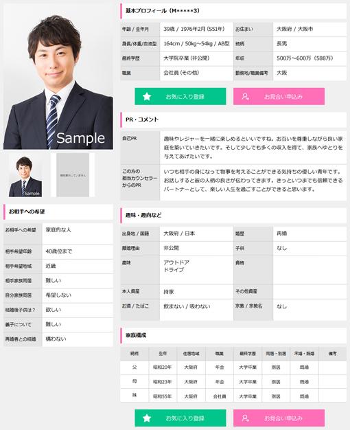 IBJ会員プロフィール画面
