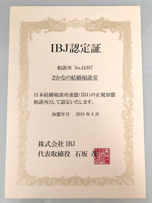 IBJ(日本結婚相談所連盟)フランチャイズに参加