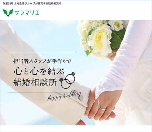 """サンマリエの20代男女限定プラン口コミ"""""""
