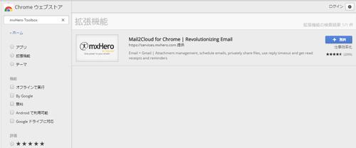 mxHero Toolbox導入の仕方