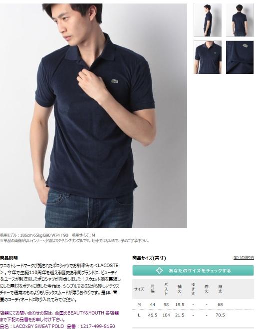 男性服装の採寸表記