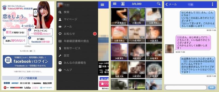 マッチングアプリのomiai