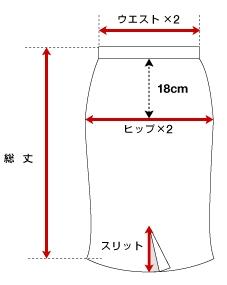 スカートの寸法の量り方